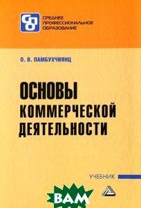 Основы коммерческой деятельности. Учебник для СПО