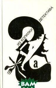 Купить Серия `Из копилки детектива`. Антология мирового детектива в 6 томах. Том 2. Часть Б, Инициатор, 5-86782-001-7