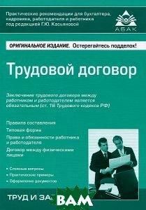 Под ред. Касьяновой Г.Ю. / Трудовой договор