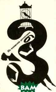 Купить Серия `Из копилки детектива`. Антология мирового детектива в 6 томах. Том 3. Часть Б, Инициатор, 5-86782-005-X
