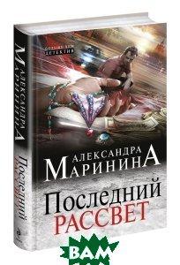 Купить Последний рассвет, ЭКСМО, Александра Маринина, 978-5-699-66405-4