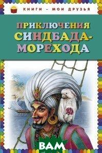 Купить Приключения Синдбада-Морехода, ЭКСМО, 978-5-699-66086-5