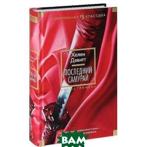 Купить Последний самурай, Азбука-Аттикус/Азбука/Азбука-классика, Хелен Девитт, 978-5-389-07848-2