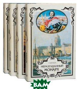 Купить Неразгаданный монарх, Печатный Двор, Т. Мундт, 5-7062-0037-8