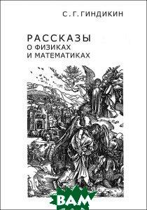 С. Г. Гиндикин / Рассказы о физиках и математиках