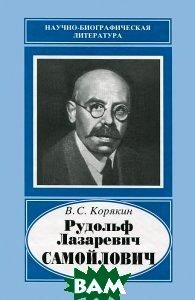 Рудольф Лазаревич Самойлович, 1881-1939