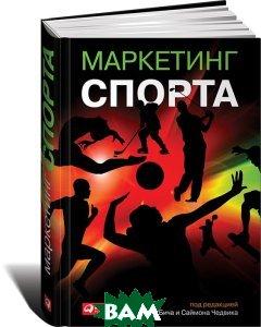 Купить Маркетинг спорта, Альпина Паблишер, Под редакцией Джона Бича и Саймона Чедвика, 978-5-9614-6325-5
