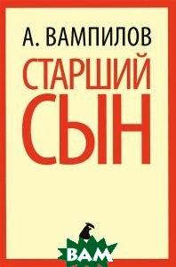 Купить Старший сын. Утиная охота, ЛЕНИЗДАТ, А. Вампилов, 978-5-4453-0366-4