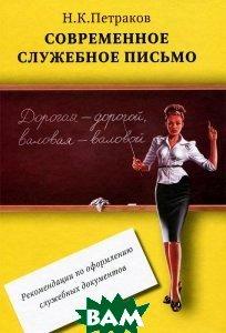 Купить Современное служебное письмо, Контакт-Культура, Н. К. Петраков, 978-5-903406-36-4
