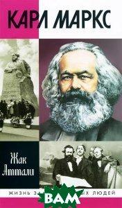 Купить Карл Маркс: Мировой дух, Молодая гвардия, Жак Аттали, 978-5-235-03655-0