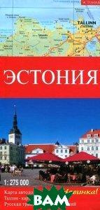Купить Эстония. Карта автомобильных дорог 1:275000. Таллин - карта `Старого города`, Артей, 978-5-437100-22-6