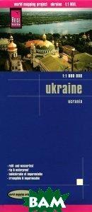 Купить Ukraine. Карта, Reise Know-How, 978-3-8317-7134-9