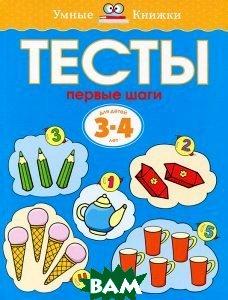 Купить Тесты. Первые шаги. Для детей 3-4 лет, Махаон, О. Н. Земцова, 978-5-389-05274-1