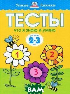 Купить Тесты. Что я знаю и умею. Для детей 2-3 лет, Machaon, О. Н. Земцова, 978-5-389-05290-1