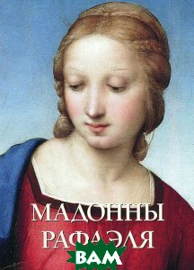Купить Мадонны Рафаэля, БЕЛЫЙ ГОРОД, Елена Милюгина, 978-5-7793-4220-9