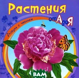 Купить Растения от А до Я, Ранок, 978-617-09-1078-3