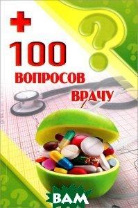 Купить 100 вопросов врачу, Газетный мир, 978-5-4423-0039-0