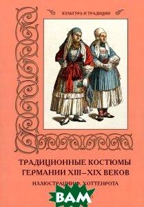 Купить Традиционные костюмы Германии XIII XIX веков, Воскресный день, Мартиросова Мария Альбертовна, 978-5-7793-4239-1