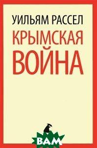 Купить Крымская война, ЛЕНИЗДАТ, Уильям Рассел, 978-5-4453-0256-8