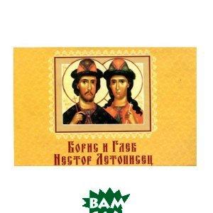 Борис и Глеб. Нестор Летописец (миниатюрное издание на магните)