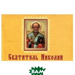 Купить Святитель Николай (миниатюрное издание на магните), ФОЛИО, 978-966-03-6352-6