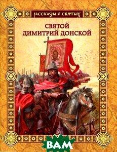 Купить Святой Дмитрий Донской, АМФОРА, В. Воскобойников, 978-5-367-02700-6