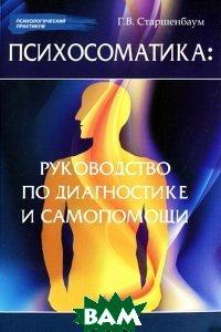 Психосоматика: руководство по диагностике и самопомощи