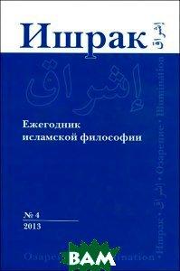 Купить Ишрак. Ежегодник исламской философии, 4, 2013 / Ishraq: Islamic Philosophy Yearbook, 2013, Восточная литература, 978-5-02-036543-8