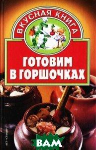 Купить Готовим в горшочках, Харвест, В. Н. Жукова, 985-13-3340-9