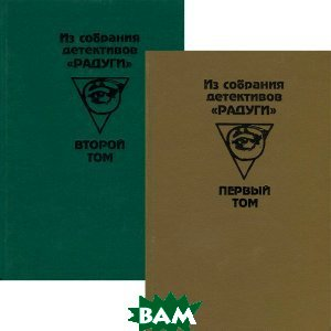 Из собрания детективов  Радуги . В двух томах. Том 1