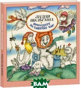 Купить Приходите на чашечку чая!: сказка, НИГМА, Шульгина Лидия Михайловна, 978-5-4335-0096-9