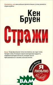 Купить Стражи (изд. 2013 г. ), РИПОЛ КЛАССИК, Кен Бруен, 978-5-386-05925-5
