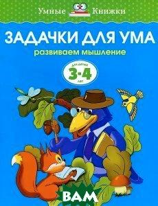 Купить Задачки для ума. Развиваем мышление. Для детей 3-4 лет, Азбука-Аттикус, О. Н. Земцова, 978-5-389-06270-2