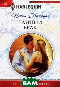 Купить Тайный брак, ЦЕНТРПОЛИГРАФ, Пенни Джордан, 978-5-227-04513-3