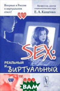 Купить Sex. Реальный и виртуальный, Едиториал УРСС, Е. А. Кащенко, 978-5-354-01467-5