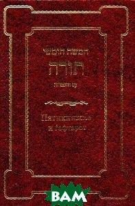 Купить Пятикнижие и Гафтарот. Книга Брейшит, Гешарим, The Pentateuch and Haftorahs, 5-7349-0018-4