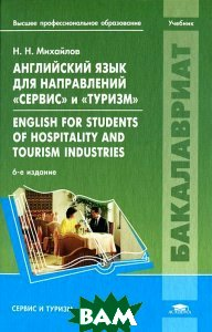 Н. Н. Михайлов / Английский язык для направлений Сервис и Туризм / English for Students of Hospitality and Tourism Industries