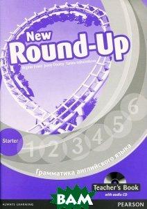 New Round-Up. Russia Starter. Грамматика английского языка. Teacher`s Book (+CD)