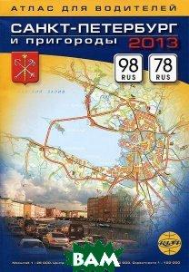 Купить Санкт-Петербург и пригороды. Атлас для водителей. 2013, Карта Лтд., 978-5-900006-88-8