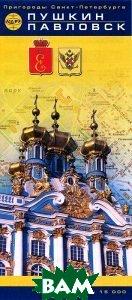 Пушкин и Павловск. Карта 1:15000