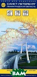 Купить Санкт-Петербург. Ленинградская область. Карта для водителей, КАРТА ЛТД, 978-5-7678-0025-4