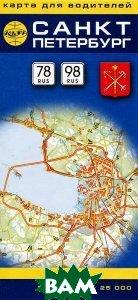 Купить Санкт-Петербург. Карта для водителей, Карта Лтд., 978-5-900006-63-5