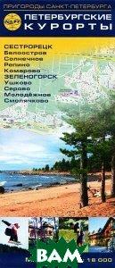 Купить Петербургские курорты. Карта, Карта Лтд., 978-5-91704-031-8