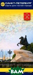 Купить Санкт-Петербург. Карта для гостей города, Карта Лтд., 978-5-7678-0026-1