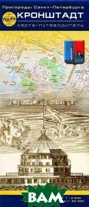 Купить Кронштадт. Карта-путеводитель, Карта Лтд., 978-5-91704-016-5