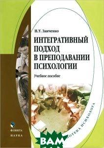 Купить Интегративный подход в преподавании психологии, Наука, Н. У. Заиченко, 978-5-02-037883-4