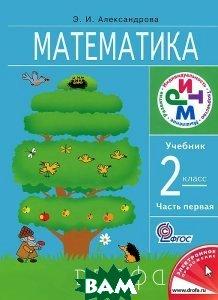 Купить Математика. 2 класс. В 2 частях. Часть 1, Дрофа, Э. И. Александрова, 978-5-358-12128-7