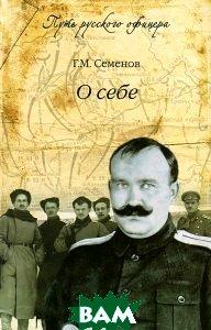 Купить О себе (изд. 2013 г. ), ВЕЧЕ, Г. М. Семенов, 978-5-4444-1256-5