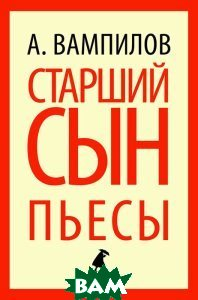 Купить Старший сын, ЛЕНИЗДАТ, А. Вампилов, 978-5-4453-0474-6