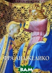 Купить Фра Анджелико, БЕЛЫЙ ГОРОД, Елена Милюгина, 978-5-7793-4092-2